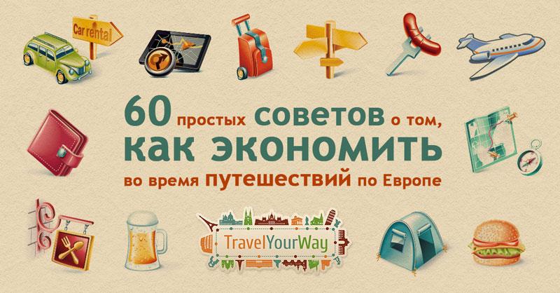 Как сэкономить в Украине Меньше кушайте