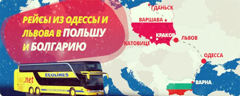 Зимовий розпродаж від Ecolines  квитки з України в Польщу 1498bb6c7aa30