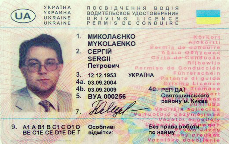 водительские права новые фото